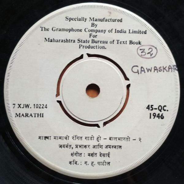 Balbharati Poem Songs