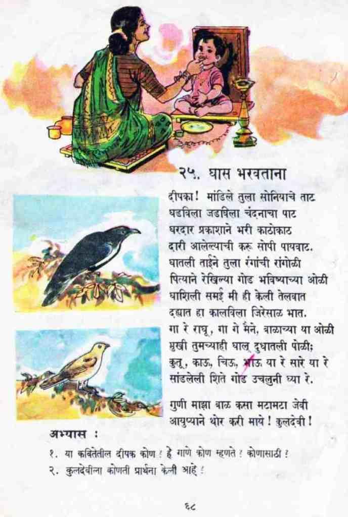 Deepaka Mandile Tula