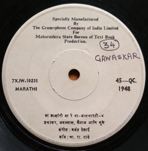 Balbharati Poem Songs - Ya Balano Sare Ya LP Record