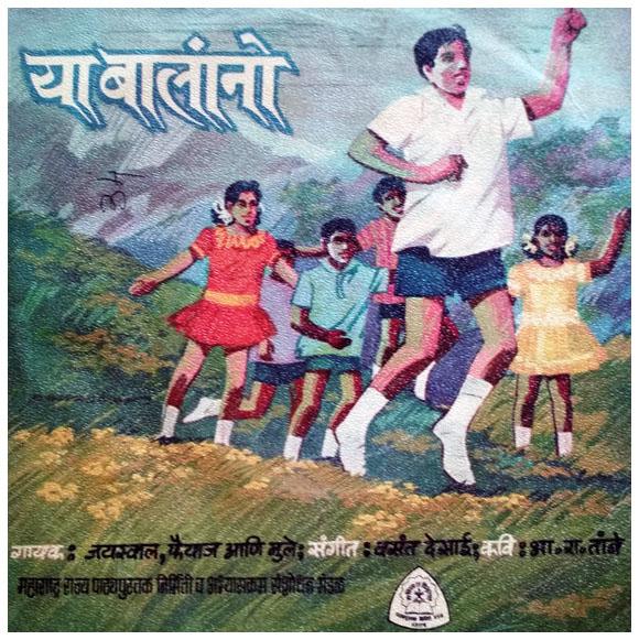 Balbharati Poem Songs - a Balano Sare Ya