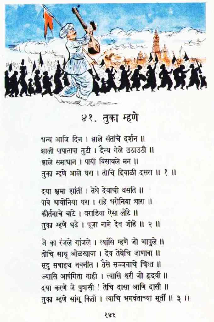 Dhanya Aaji Din - धन्य आजि दिन