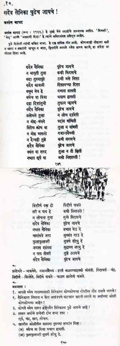 Sadaiv Sainika Pudhech Jayache - सदैव सैनिका पुढेच जायचे