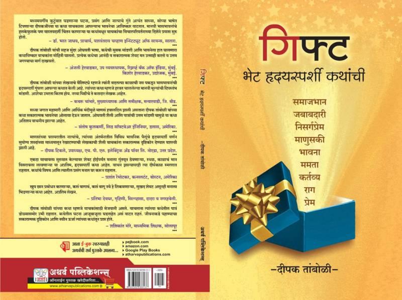 Gift- Marathi Stories - Book By Writer: Deepak Tamboli