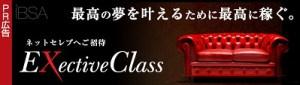 最高の夢を叶えるために最高に稼ぐ。Excutive Class