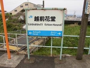 越前花堂駅を知っていますか。