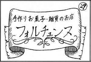第50回福井高専祭 29番「フォルチュンヌ」の広告/どこまでもアマチュア