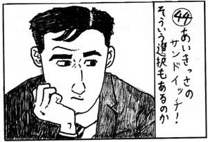 第50回福井高専祭 44番「あいきっさ」の広告/どこまでもアマチュア