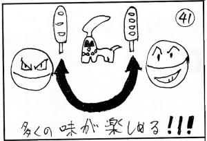 第50回福井高専祭 41番「2WAY BALL」の広告/どこまでもアマチュア
