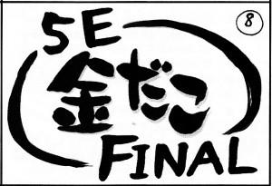 第50回福井高専祭 8番「金だこFinal」の広告/どこまでもアマチュア