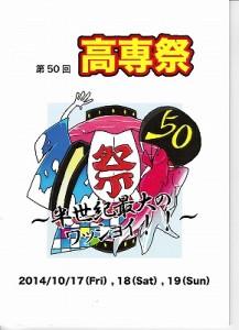 第50回福井高専祭 パンフレット表紙/どこまでもアマチュア