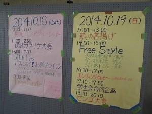 第50回福井高専祭 掲示板/どこまでもアマチュア
