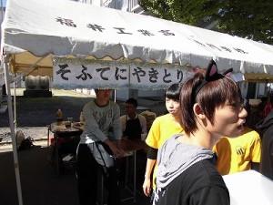 第50回福井高専祭 32番「ソフテニ焼き鳥」/どこまでもアマチュア