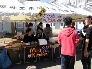 第50回福井高専祭 36番「Mr's Kitchen」/どこまでもアマチュア