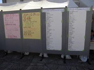 第50回福井高専祭 日程掲示板/どこまでもアマチュア