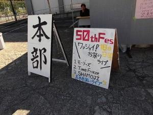 第50回福井高専祭 ステージライブプログラム掲示板/どこまでもアマチュア