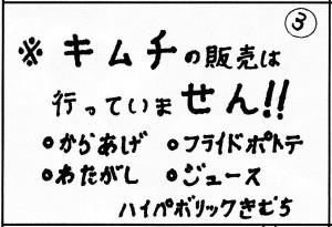 第50回福井高専祭 3番「ハイパボリックきむち」の広告/どこまでもアマチュア