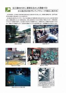 ふるさとの魅力を語ろう!景観づくり団体のつどい 鯖江市の吉江藩近松の里ボランティアグループ活動紹介資料/どこまでもアマチュア