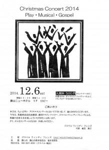 もう最高!クリスマスコンサート2014 in 勝山ニューホテル プログラム表紙/どこまでもアマチュア