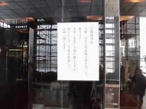 もう最高!クリスマスコンサート2014 in 勝山ニューホテル 外壁改修中のお詫びの張り紙/どこまでもアマチュア