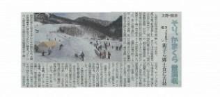 さかだに雪まつり 新聞記事/どこまでもアマチュア