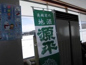 さかだに雪まつり 源平さんのお店/どこまでもアマチュア