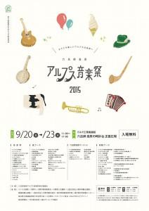 六呂師高原アルプス音楽祭2015 開催チラシ表/どこまでもアマチュア