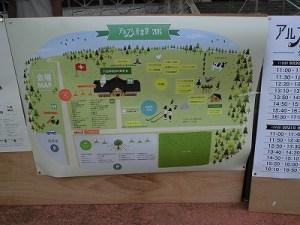 六呂師高原アルプス音楽祭2015 会場配置図/どこまでもアマチュア