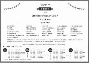 六呂師高原アルプス音楽祭2015 当日チラシ裏/どこまでもアマチュア