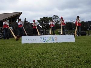 六呂師高原アルプス音楽祭2015 おんぼら~とアルプホルン金沢のステージ/どこまでもアマチュア