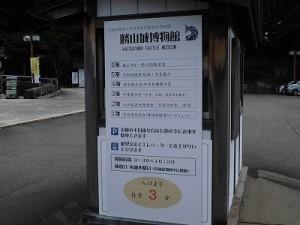 お城でゴスペルⅢ 勝山城博物館施設概要/どこまでもアマチュア