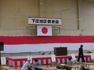 平成27年度下庄地区敬老会 ステージ/どこまでもアマチュア