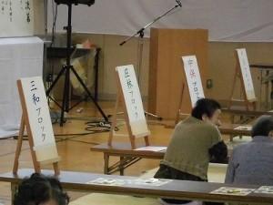 平成27年度下庄地区敬老会 会場/どこまでもアマチュア