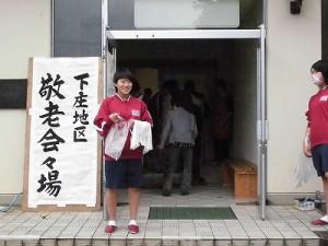 平成27年度下庄地区敬老会 陽明中学校ボランティア/どこまでもアマチュア