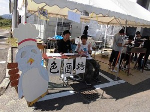 第51回福井高専祭 12 彩酉鷄/どこまでもアマチュア