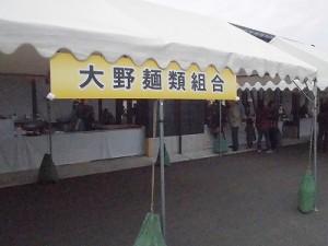 結の故郷 越前おおの 新そばまつり2015 大野麺類組合/どこまでもアマチュア