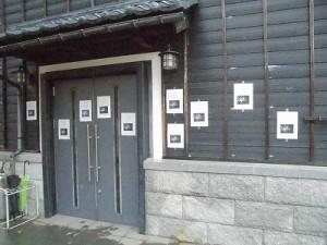 MARIA ライブ 2015 at 平蔵の入口付近/どこまでもアマチュア