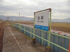 足羽駅はこんなところでした。 駅名標方面の眺望/どこまでもアマチュア