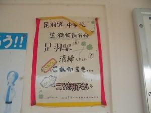 足羽駅はこんなところでした。 足羽第一中学校生徒会執行部からのメッセージ/どこまでもアマチュア