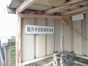 足羽駅はこんなところでした。 「福井市自転車駐車場」の表示/どこまでもアマチュア