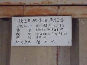 足羽駅はこんなところでした。 「鉄道用地使用承諾書」/どこまでもアマチュア
