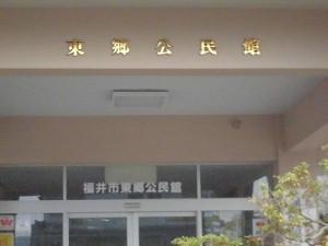 越前東郷駅を見てきました。 東郷公民館正面入口/どこまでもアマチュア