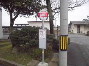 越前東郷駅を見てきました。 越前東郷駅前停留所/どこまでもアマチュア