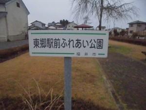 越前東郷駅を見てきました。 「東郷駅前ふれあい公園」という標識/どこまでもアマチュア