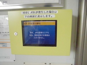 越前東郷駅を見てきました。 列車運行情報掲示システム/どこまでもアマチュア