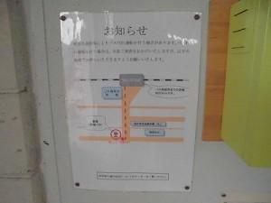 越前東郷駅を見てきました。 バス代行運転になった場合のバス乗り場のご案内/どこまでもアマチュア