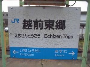 越前東郷駅を見てきました。 駅名標の東側面/どこまでもアマチュア