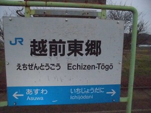 越前東郷駅を見てきました。 駅名標の西側面/どこまでもアマチュア