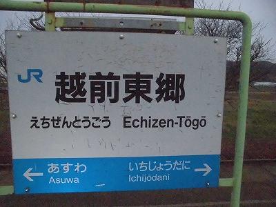 越前東郷駅を見てきました。part2