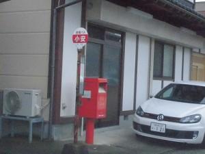 越前東郷駅を見てきました。 京福バス小安停留所/どこまでもアマチュア
