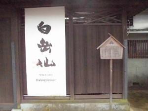 越前東郷駅を見てきました。 「白岳仙」の看板/どこまでもアマチュア
